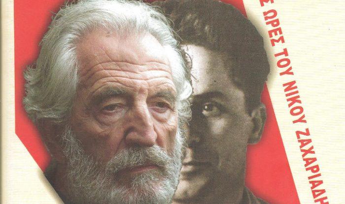 Λεπτομέρεια από την αφίσα της παράστασης Ομπίντα