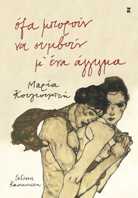 Όλα μπορούν να συμβούν μ' ένα άγγιγμα της Μαρίας Κουγιουμτζή