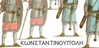 Παρουσίαση του βιβλίου «Κωνσταντινούπολη 1453»