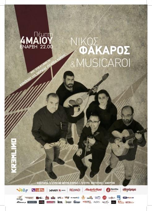 "O Νίκος Φάκαρος και οι ""Musicaroi"" στο Kremlino την Πέμπτη 4 Μαϊου"