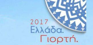 Φεστιβάλ Ελλάδα, Γιορτή, Γεύσεις 2017