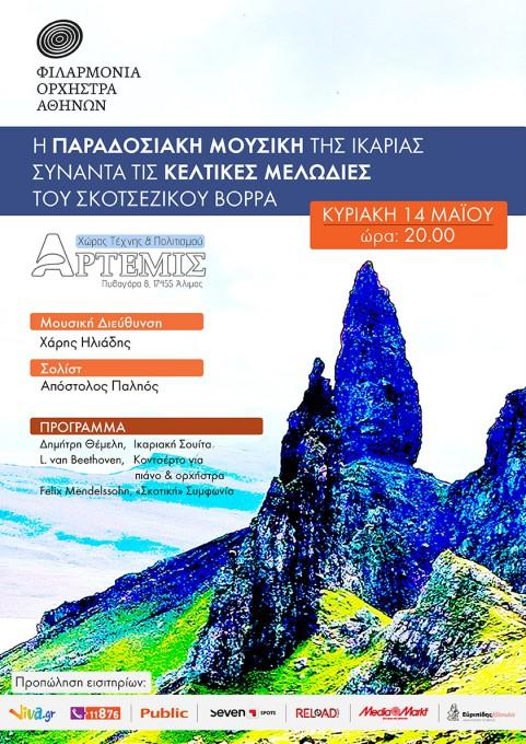 Φιλαρμόνια Ορχήστρα Αθηνών «Η παραδοσιακή µουσική της Ικαρίας συναντά τις κέλτικες µελωδίες του σκοτσέζικου βορρά»