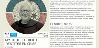 Francois Ansermet Ταυτότητες σε κρίση