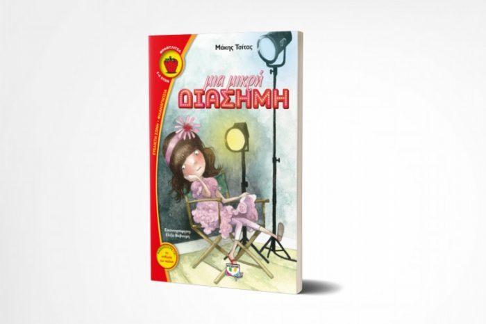 Μια μικρή διάσημη - Το νέο βιβλίο του Μάκη Τσίτα από τις εκδόσεις Ψυχογιός