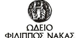 Ωδείο Φίλιππος Νάκας