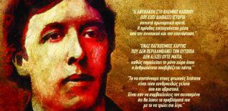 «Η ψυχή του ανθρώπου στον σοσιαλισμό»