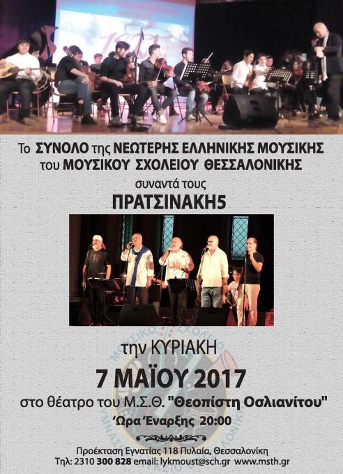 Οι Πρατσινάκη 5 σε μία συναυλία με το σύνολο Νεότερης Ελληνικής Μουσικής Μουσικού Σχολείου Θεσσαλονίκης