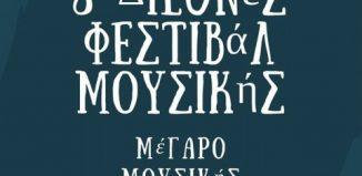Σύνδεσμος Φιλαρμονικών Χορωδιών Ελλάδος
