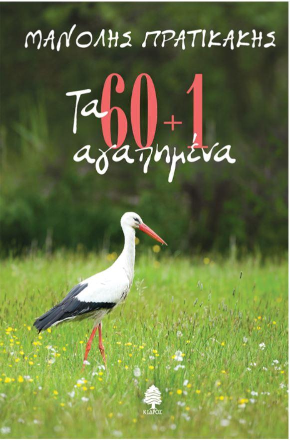 Τα 60+1 Αγαπημένα του Μανόλη Πρατικάκη