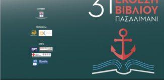 Η 31η Έκθεση Βιβλίου στο Πασαλιμάνι