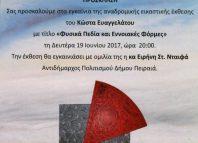 Αναδρομική έκθεση του λογοτέχνη και εικαστικού Κώστα Ευαγγελάτου