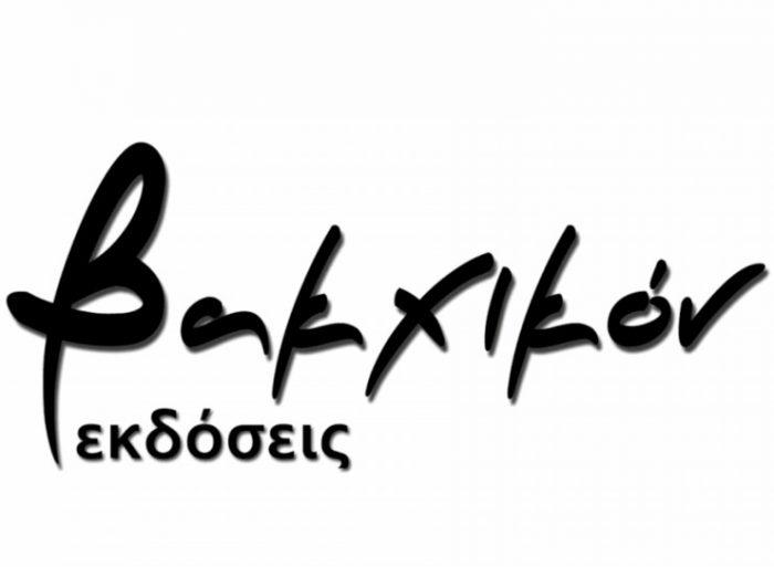Οι εκδόσεις Βακχικόν