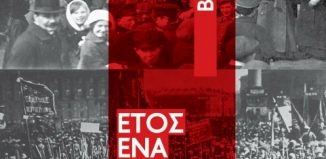Έτος Ένα της Ρωσικής Επανάστασης