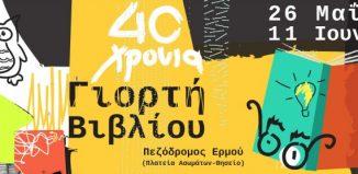 40 χρόνια «Γιορτή Βιβλίου»
