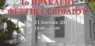 Το «1ο Ηράκλειο Φεστιβάλ Βιβλίου», ανοίγει τις πύλες του στη Βίλα Στέλλα