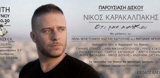 Ο Νίκος Καρακαλπάκης στο Black Duck