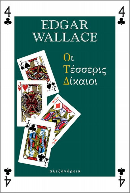 «Οι Τέσσερις Δίκαιοι» του Edgar Wallace
