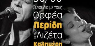Ορφέας Περίδης και Λιζέτα Καλημέρη