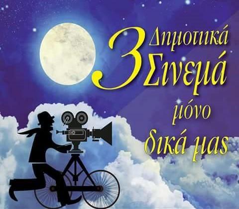 Τρία θερινά σινεμά, από τον Δήμο Κερατσινίου Δραπετσώνας