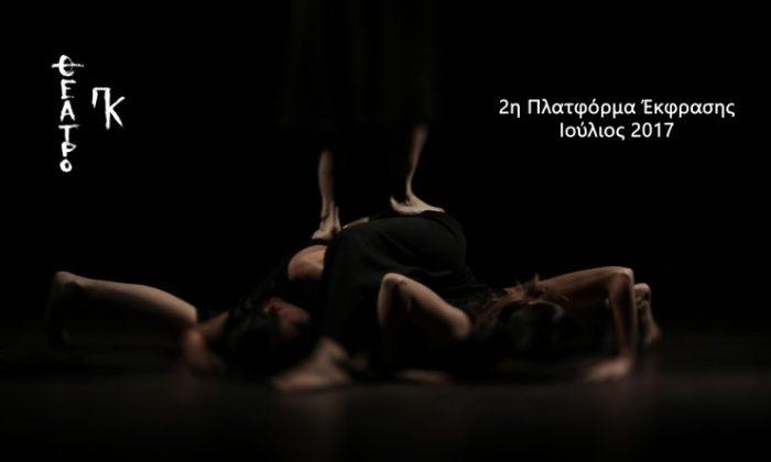 2η Πλατφόρμα Έκφρασης Σύγχρονου Χορού Πρόγραμμα
