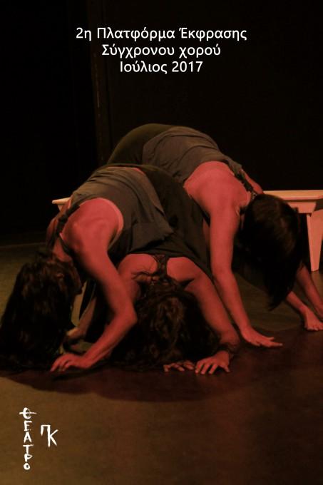 Τα σεμινάρια στη 2η Πλατφόρμα Έκφρασης Σύγχρονου Χορού