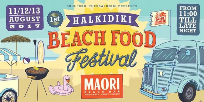 Halkidiki beach food festival-logo
