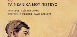 «Δυο Αναμνήσεις» του John Maynard Keynes