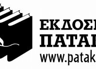 Τρεις νέες κυκλοφορίες των εκδόσεων Πατάκη