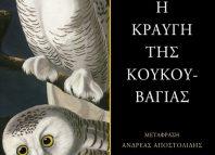 «Η κραυγή της κουκουβάγιας» της Patricia Highsmith