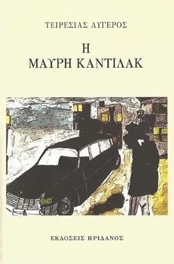 Η Μαύρη Κάντιλακ