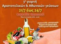 Ημέρες τοπικών προϊόντων και παραγωγών