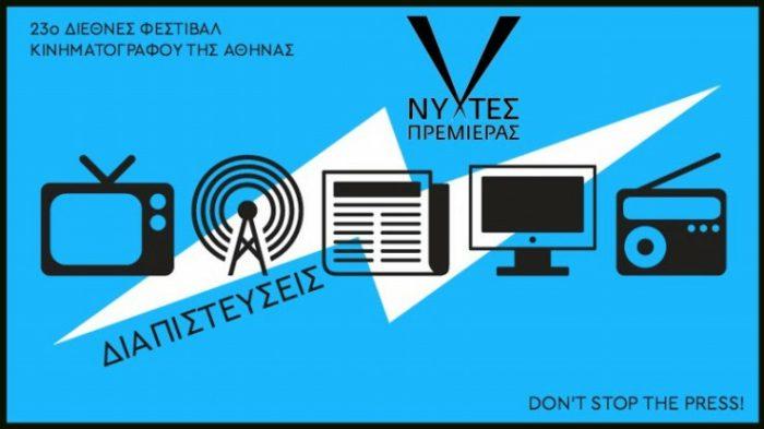 23ο Διεθνές Φεστιβάλ Κινηματογράφου