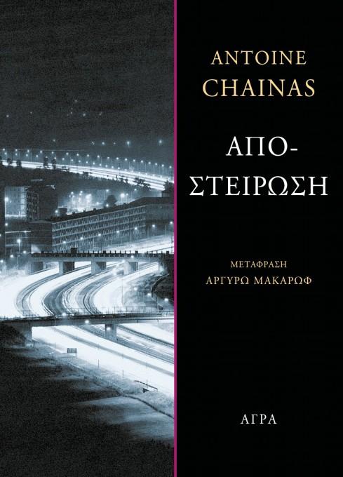 «Αποστείρωση» του Antoine Chainas από τις εκδόσεις Άγρα