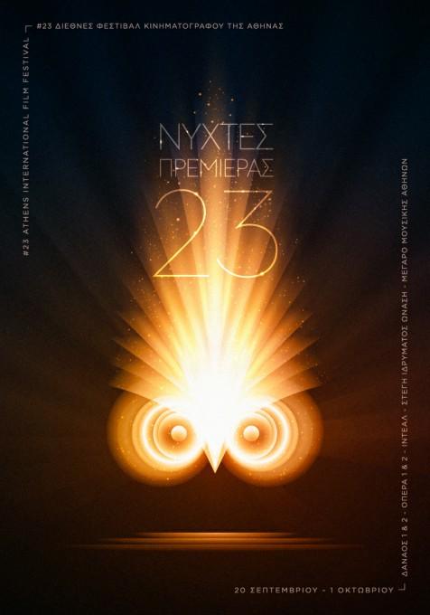 Η επίσημη αφίσα για τις Νύχτες Πρεμιέρας 2017
