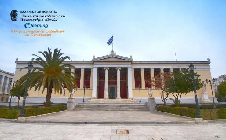 e-learning Πανεπιστήμιο Αθηνών - Προγράμματα Δημιουργικής γραφής