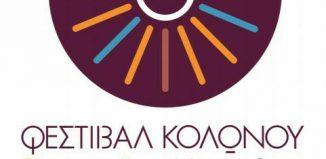 Το Φεστιβάλ Κολωνού διοργανώνει ο Οργανισμός Πολιτισμού, Αθλητισμού και Νεολαίας του Δήμου Αθηναίων από 7 έως 24 Σεπτεμβρίου