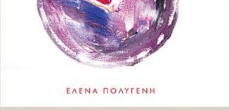 «Τα δευτερόλεπτα των ζωντανών στιγμών» της Έλενας Πολυγένη από τις εκδόσεις Γαβριηλίδης