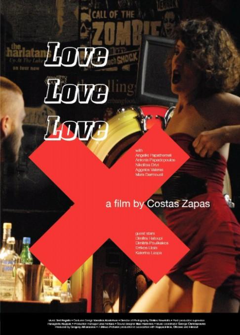 Άγγελος Βαλέρας και Νικόλ Δρίζη στην ταινία του Κώστα Ζάπα «Αγάπη, αγάπη, αγάπη».