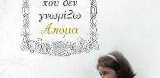 Παρουσίαση του βιβλίου «Αυτό που δε γνωρίζω ακόμα» της Ειρήνης Δερμιτζάκη, από τις εκδόσεις Anima