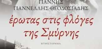 «Έρωτας στις φλόγες της Σμύρνης» του Γιάννη Γιαννέλη-Θεοδοσιάδη