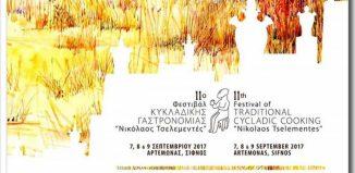 Φεστιβάλ Κυκλαδικής Γαστρονομίας