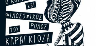 «Ο κοινωνικός και φιλοσοφικός ρόλος του Καραγκιόζη» του Χρήστου Α. Κυριαζή