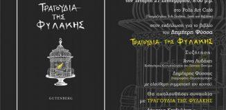 Παρουσίαση βιβλίου: «Τραγούδια της Φυλακής» του Δημήτρη Φύσσα