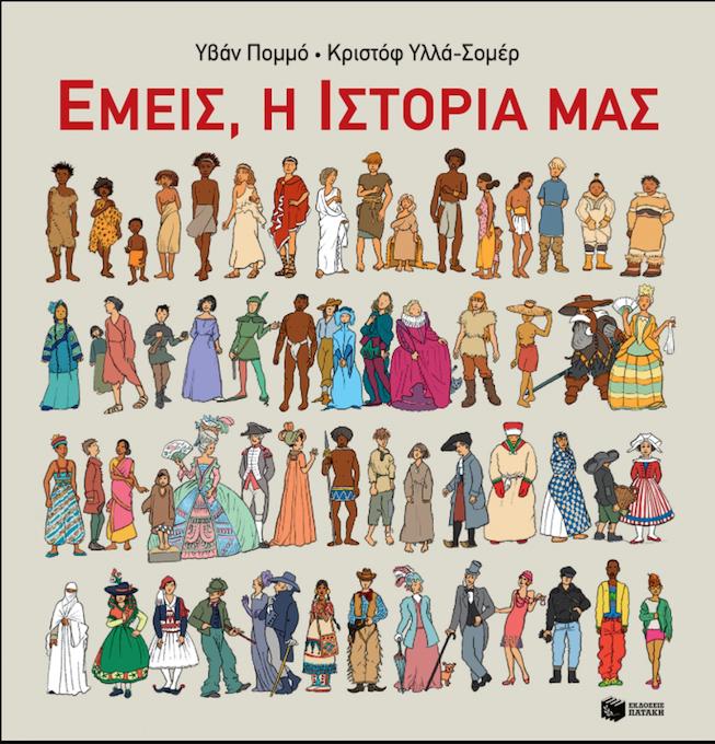Εμείς, η ιστορία μας από τις εκδόσεις Πατάκη