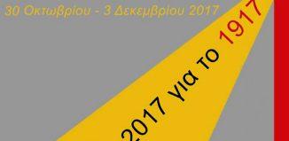 «Το 2017 για το 1917» στο Κέντρο Τεχνών του δήμου Αθηναίων
