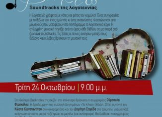 Booknotes στο Jazz Point, Soundtracks της λογοτεχνίας