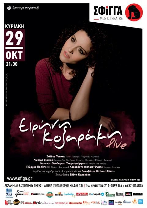 Η Ειρήνη Κοξαράκη στη μουσική σκηνή της Σφίγγας