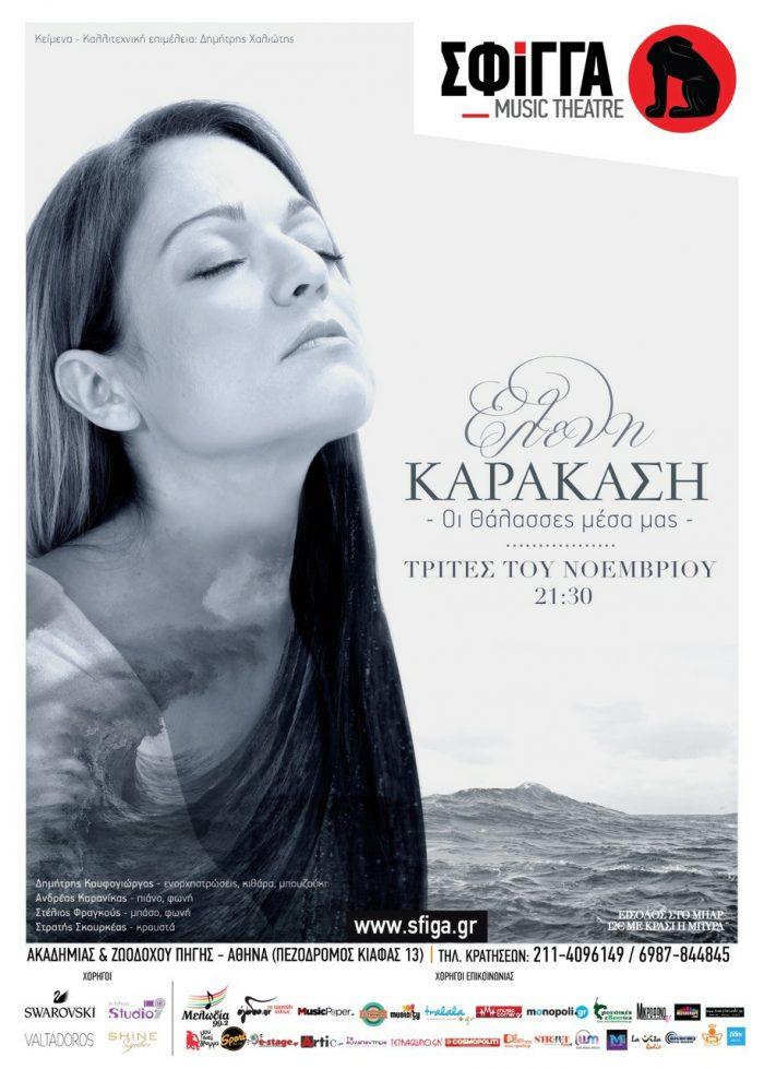 Η Ελένη Καρακάση έρχεται με τη παράταση «Οι Θάλασσες μέσα μας» στη Μουσική Σκηνή Σφίγγα