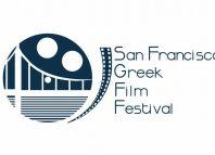 Ελληνικό Φεστιβάλ Κινηματογράφου San Francisco