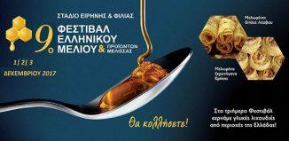 Φεστιβάλ Ελληνικού Μελιού